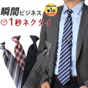 Necktie 0630 bz
