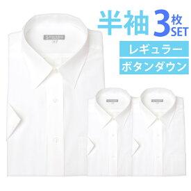 半袖 ワイシャツ 3枚 組 えらべる衿 ボタンダウン レギュラーカラー 白 半袖Yシャツ メンズ ビジネス 白シャツ ホワイト 無地 シンプル クールビズ 制服 仕事 カッターシャツ ユニフォーム あす楽対応 入学式 卒業式