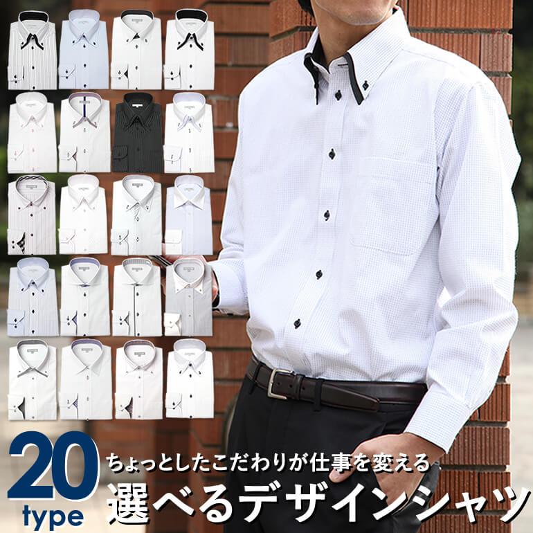 値上げしません! 毎日1枚1,599円 ビジネスワイシャツ ワイシャツ 長袖 形態安定 Yシャツ メンズ 長袖ワイシャツ 結婚式[白 ブルー 黒 ピンク 通販] あす楽 デザインシャツ おしゃれ