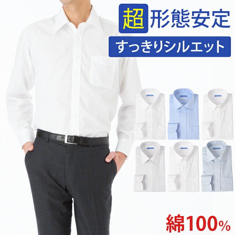 形態安定 なのに綿100% ワイシャツ 着心地抜群 手間なし ノーアロン シャツ メンズ 紳士用[ワイド/ボタンダウン/20代 30代 40代 50代 細く見せたい方 細身 身長の高い方 ダイエット]