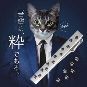 ネクタイピン ねこ 猫 肉球柄 タイピン [猫好きの方におすすめ] おしゃれ 猫あしあと メンズ アクセサリー 紳士用 [タイピン ネクタイピン タイバー シルバー ボックス付き ] プレゼント ギフ