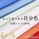 チーフ シルク 結婚式 白 シルク100% 日本製 メンズ 男性用 紳士 [ ポケットチーフ 京都シルク 朱子織 日本製 つや …