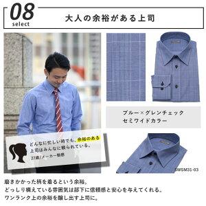 ワイシャツ20代女性が選ぶ、上司に着てほしいワイシャツ長袖メンズ男性紳士/SET1-長袖ワイシャツメンズ形態安定長袖ワイシャツノーアイロン男性紳士白青ブルーボタンダウンビジネスカジュアルカッターシャツ