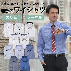 ビジネスカジュアル と言えばこれ!! ワイシャツ メンズ おしゃれ [20代女子が選ぶ 理想の上司ワイシャツ] 長袖 男性 紳士/SET1- 長袖ワイシャツ 形態安定 Yシャツ ノーアイロン 男性 紳士 白 青 ブルー ボタンダウン ビジネス カジュアル カッターシャツ