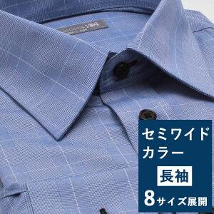 ワイシャツ 長袖 メンズ グレンチェック 柄紳士用 ビジネス カジュアル [ワイシャツ 長袖 形態安定生地 グレンチェック セミワイドカラー ブルー メンズ Yシャツ カッターシャツ スーツ 社会
