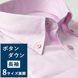 ワイシャツ 長袖 メンズ 豊富な8サイズ展開 形態安定生地 綿混/SHDZ15 [ワイシャツ 長袖 形態安定加工 ボタンダウン メンズシャツ ピンク Yシャツ カッターシャツ 大きいサイズ スーツ 社会人 ドレスシャツ トップヒューズ加工 ビジネス] 入学式 卒業式