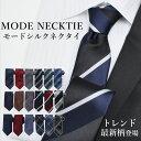 絶対の自信あり高品質モードネクタイ シルク メンズ 男 紳士/ [シルクネクタイ 細身ネクタイ ネクタイ 細い スタイリ…