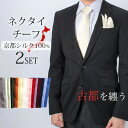 ネクタイ チーフ セット 結婚式 シルク 日本製 送料無料 メンズ 男性 紳士 新郎 披露宴 silk100% [ ポケットチーフ …