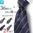 Necktie600 2set 1