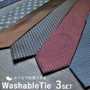 ネクタイ おしゃれ セット 3本 セット ネクタイセット【ネクタイ3本自由に選べる】大人ネクタイにふさわしい深みのある色合い ネクタイ 選べる 3本セット 洗える ウォッシャブル おしゃれ
