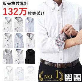 ワイシャツ 長袖 標準体 スリム セット メンズ 形態安定 形状記憶 ワイシャツ ビジネス 最高品質に妥協なし! ビジネスワイシャツ ワイシャツ 長袖 Yシャツ メンズ 長袖ワイシャツ 結婚式 セール メンズ デザインシャツ プレゼント ギフト プレゼント
