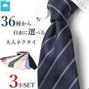 Review necktie 018c