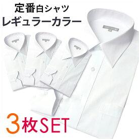 定番 白シャツ 長袖ワイシャツ 3枚セット [Yシャツ]サイズ種類豊富に品揃え!激安通信販売価格でお届けしますshirt-3set[ 就職活動 ] 在庫あり ギフト 入学式 卒業式