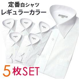 定番 白シャツ 長袖ワイシャツ 5枚セット [Yシャツ]サイズ種類豊富に品揃え!激安通信販売価格でお届けしますshirt-5set[ 就職活動 ] 在庫あり ギフト 入学式 卒業式