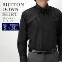 \大人のための黒シャツ 長袖ワイシャツ 黒 ブラック【あす楽対応】ボタンダウン 長袖 Yシャツ 男性 カッターシャツ …