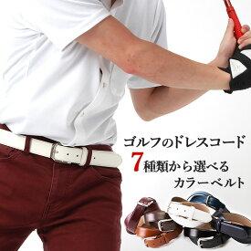 ベルト ゴルフベルト メンズ ゴルフベルトに最適!! メンズ カラーベルト ロングサイズ レザーベルト 父の日 メンズ 本革 ベルト 革ベルト カジュアル から ビジネス まで! 牛革 白 黒 ブラウン 豊富なカラー シンプル な バックル サイズ ブランド ギフト 送料無料