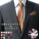 京都シルクネクタイ+ポケットチーフ 2点セット 結婚式 フォーマル メンズ 紳士用 日本製 [ ネクタイ チーフ セット シ…