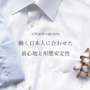 洗濯後返品OKワイシャツ長袖形態安定ノーアイロン綿100%すっきりシルエットメンズYシャツ形状記憶形状安定ノンアイロンカッターシャツビジネス結婚式ボタンダウンワイドホワイト白ブルーストライプ無地就活おしゃれ仕事