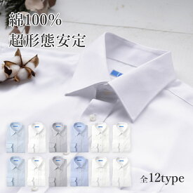 ワイシャツ 超形態安定 スマシャツ 長袖 ワイシャツ レギュラー ワイド セミワイドカラー ボタンダウン メンズ カッターシャツ ノーマル 白 青 ストライプ