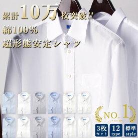 目玉商品ワイシャツ 長袖 ワイシャツ メンズ セット 3枚セット 超形態安定シャツ 3枚7500円(税抜) ワイシャツ 長袖 形態安定 綿100%なのに高形態安定!ワイシャツ メンズシャツ[イージーケア/ノーアイロン/形態安定/ビジネス/
