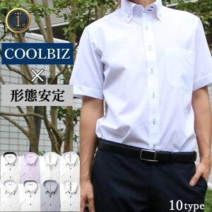 \ノーネクタイを着こなす半袖シャツ/クールビズ 半袖 ワイシャツ ボタンダウン メンズ 紳士用 シャツ カッターシャツ 大きなサイズ サイズ(S/M/L/LL/3L) 半袖 形態安定 ワイシャツ 【あす楽