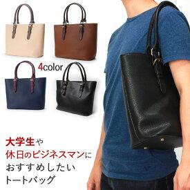 トートバッグ メンズ 大学生 ビジネス 大きめ 選べる4色 茶色 ブラウン ビジネスバッグ 鞄 2WAY A4対応 黒 ネイビー 紺 送料無料