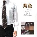 ネクタイ おしゃれ 茶色 ブラウン シルク 数量限定 メンズ ビジネス スーツ 結婚式 デザイン 人気 おしゃれ スタイリ…
