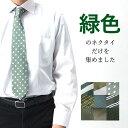 ネクタイ 緑色 緑 グリーン おしゃれ ストライプ ドット 無地 デザイン 人気 ビジネス スタイリッシュ 仕事 会社 ギフ…