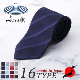 シルクネクタイ ふじやま織り 日本製 シルク100% 最高級品 ネクタイ ブランド プレゼント メンズ 紳士用 [レギュラーネクタイ ネイビー 紺 ブルー 青 レッド 赤 グレー ストライプ ]凸 プレゼント ギフト バレンタイン