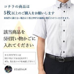【あす楽対応】2重襟ボタンダウングレージャガードストライプ半袖ワイシャツ半袖シャツメンズ半袖ワイシャツYシャツサイズビジネス形態安定スリム白ワイド黒シャツ長袖など多数通販価格[ドレスシャツカラーシャツ白シャツ形状記憶]など取扱