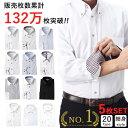 ワイシャツ 長袖 スリム セット 5枚で7125円 標準体 セット メンズ 形態安定 形状記憶 ワイシャツ ドレスシャツ 5枚自…