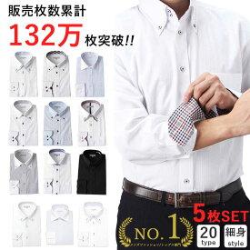 ワイシャツ 長袖 5枚で6480円(税抜き) 形態安定 形状記憶 ワイシャツ ドレスシャツ 5枚自由に選べるこだわりデザイン (トップ芯加工) メンズ Yシャツ ワイシャツ 結婚式 ビジネス