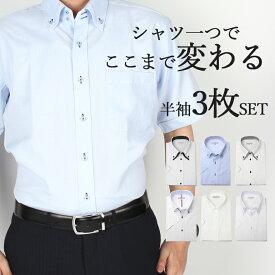 クールビズ ワイシャツ 半袖 形状記憶 ワイシャツ メンズ セット女性社員が選ぶ 楽々買い物シリーズ 3枚で1組 セット襟高デザイン ドレスシャツ 半袖 ワイシャツ Yシャツ クールビズ用ワイシャツ 白 ブルー ボタンダウン あす楽 ギフト