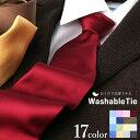 ネクタイ コスプレ 無地 おしゃれ 結婚式 衣装 制服 カラーネクタイ カラー ネクタイ ビジネス シルキー素材 マイクロ…