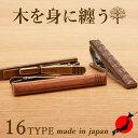 ネクタイピン タイピン おしゃれ 日本製 ウッドネクタイピン メンズ 木製 タイピン タイバー タイクリップ ビジネス …