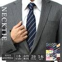 【まとめ買い割り対象】ネクタイ クーポン利用で5本2500円 レギュラーネクタイ メンズ 紳士用 ビジネス [ ストライプ …