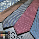 ネクタイ 40代 50代おしゃれ セット 3本 セット ネクタイセット【ネクタイ3本自由に選べる】大人ネクタイにふさわしい…