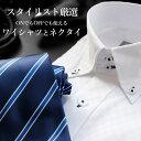 20代 30代 おすすめ コーデセット ネクタイ おしゃれ デザインシャツ コーデ コーデセット ワイシャツ ネクタイ あす…