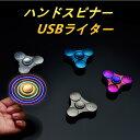 【送料無料】USB電子ライターハンドスピナー充電式ライター ガス・オイル不要 ライター USB充電ライター・誕生日・記…
