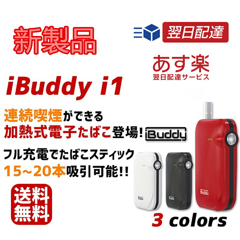 【あす楽】iBuddy【送料無料】【正規品】iQOS(アイコス)互換機 加熱式 電子タバコ たばこスティック専用デバイス iBuddy クリスマスプレゼント(沖縄県、離島は送料別途500円がかかります)