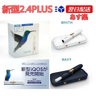 iqos white iQOS-WHITE-ICOs white body kit