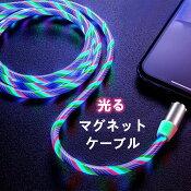 流光ケーブルスマホPC光るタイプ360度回転2.4A1000円ぽっきり送料無料