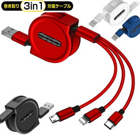3in1 充電ケーブル USB両面挿入 3in1 巻き取り ケーブル iPhone 充電 ケーブル USB Type-c 巻取り式 充電 Android ケーブル 一本三役 XS MAX 8 7 3A 急速充電 コンパクト