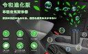 車 空気清浄器 車載 空気清浄機 プラズマクラスター デジタル温度湿度表示 アロマ機能 イオン発生器 除菌消臭 自動オ…