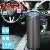 車空気清浄器車載空気清浄機プラズマクラスターデジタル温度湿度表示アロマ機能