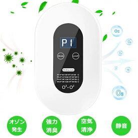 【期間限定値下げ】オゾン脱臭機 5-50畳対応 空気清浄機 マイナスイオン搭載 ディスプレー表示 自動off機能 4つモード 消臭 除菌 ペット 花粉 PM2.5対策