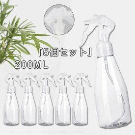 スプレーボトル200ml 5個セット アルコール消毒噴霧器 霧吹き 次亜塩素酸水スプレー 家庭 事業用 詰替ボトル ウイルス対策 手指消毒用 送料無料