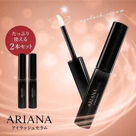 ARIANA まつ毛美容液 まつ毛ケア 日本製 キャピシル高配合 リンゴ幹細胞 2本セット 約4ヶ月分