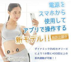 スマホに繋いでアプリで使えるコンパクトサイズ筋トレ&癒し系EMSアブトロニックスマートおうち時間に最適。美脚美ボディ美尻ウェストのくびれ二の腕や腹筋の引き締めに