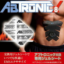 アブトロニックX8専用ジェルシート16枚セット送料無料